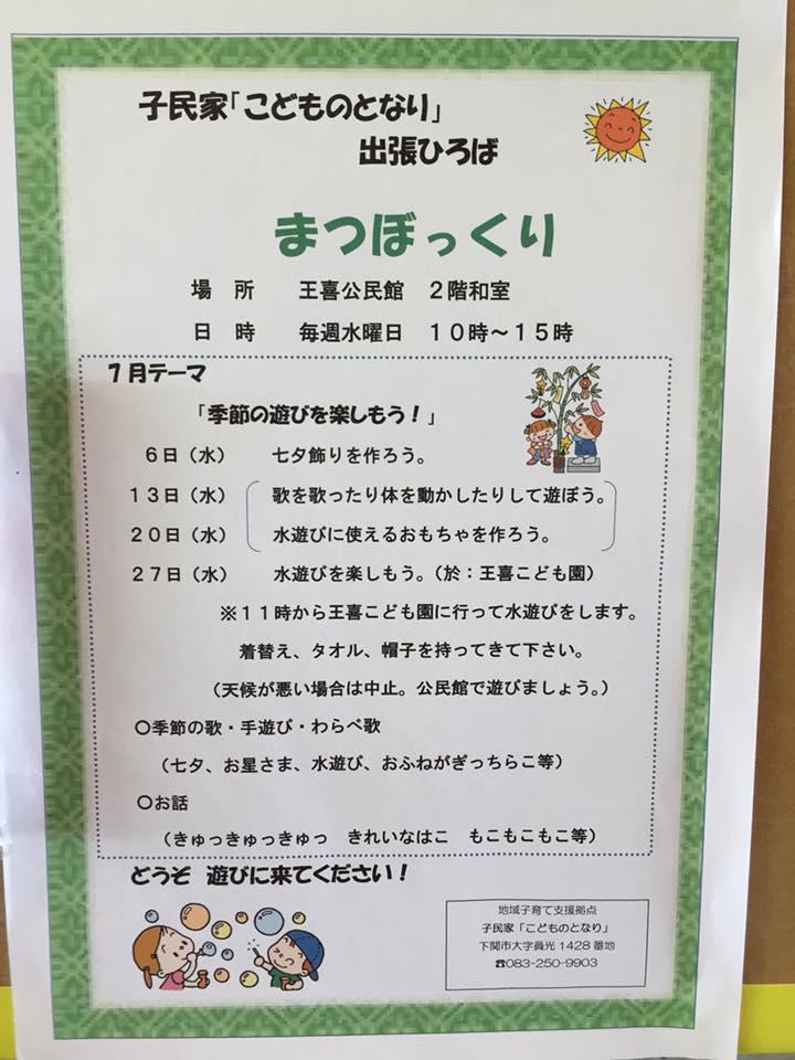 f:id:shimonoseki-kodomo:20160708225041j:plain