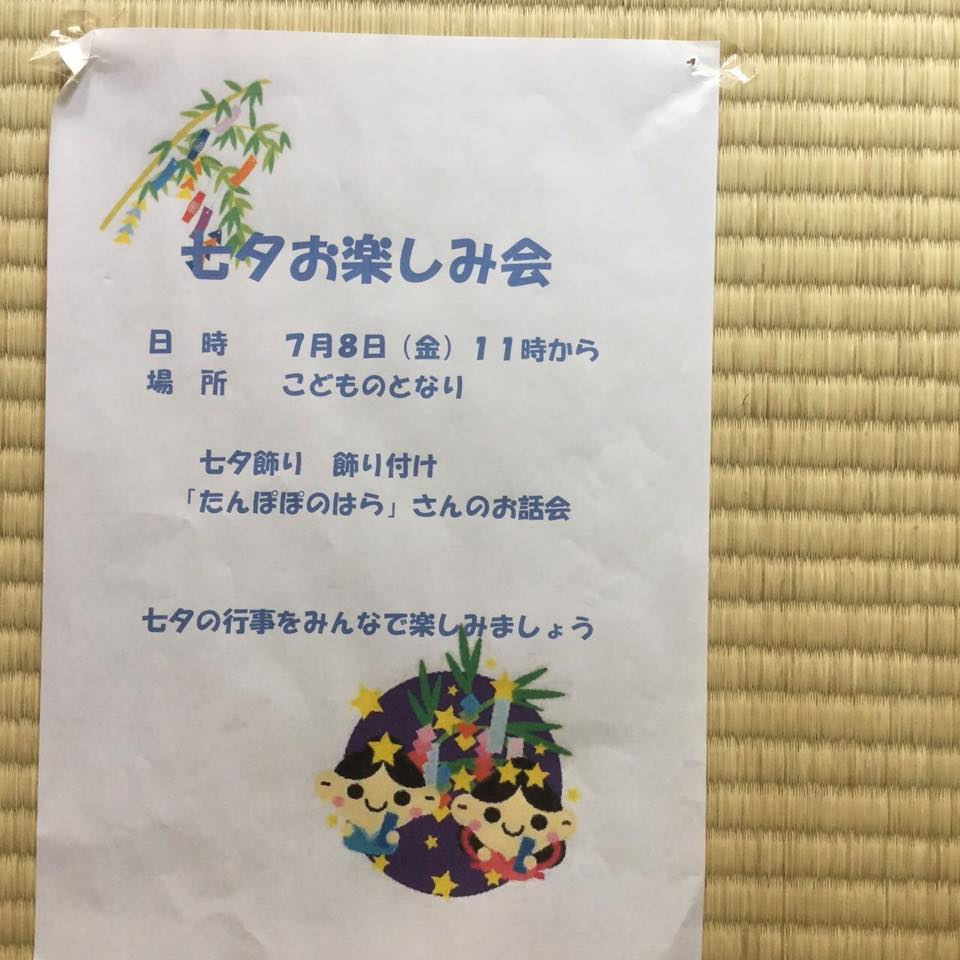 f:id:shimonoseki-kodomo:20160708225044j:plain
