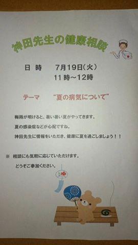 f:id:shimonoseki-kodomo:20160723094414j:plain