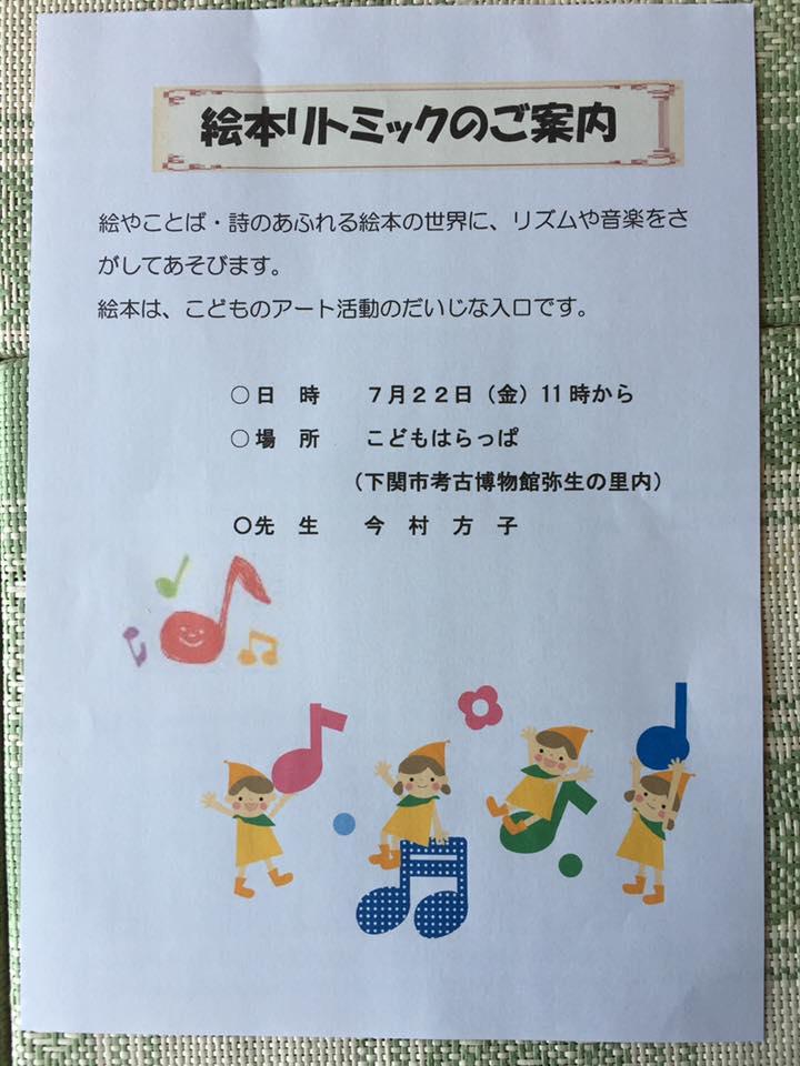 f:id:shimonoseki-kodomo:20160723094416j:plain