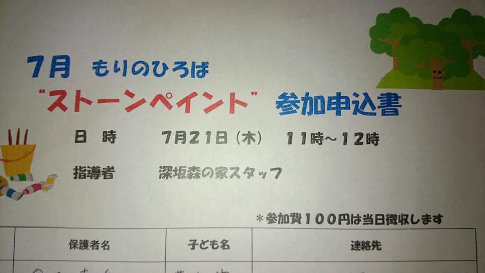 f:id:shimonoseki-kodomo:20160723094418j:plain