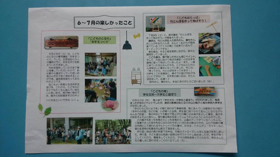 f:id:shimonoseki-kodomo:20160802093553j:plain