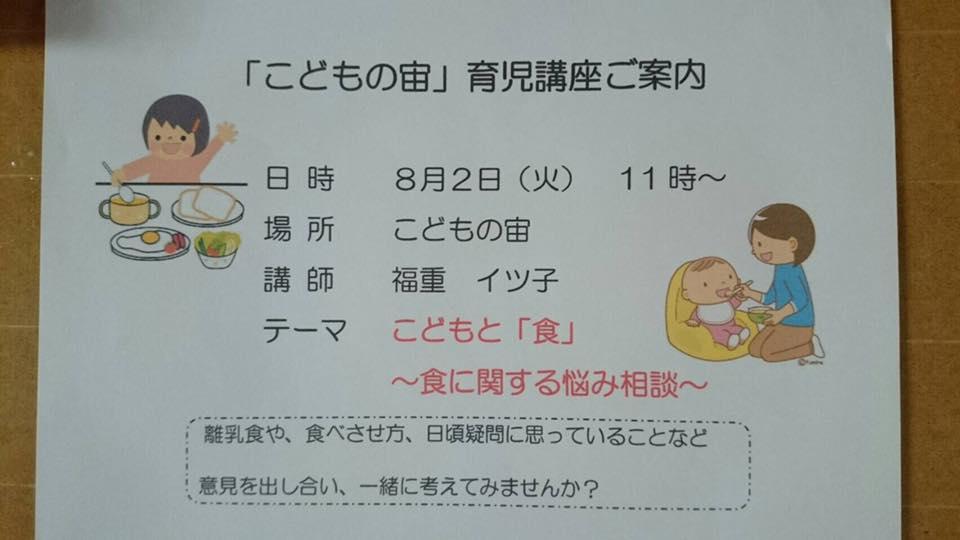 f:id:shimonoseki-kodomo:20160810110325j:plain