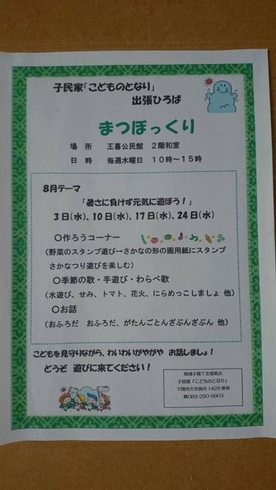 f:id:shimonoseki-kodomo:20160810110328j:plain