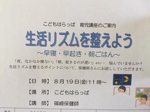 f:id:shimonoseki-kodomo:20160831114248j:plain