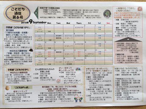 f:id:shimonoseki-kodomo:20160831114627j:plain