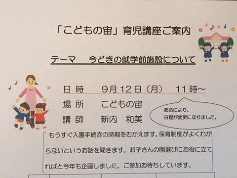 f:id:shimonoseki-kodomo:20160831114738j:plain