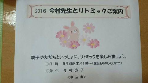 f:id:shimonoseki-kodomo:20160907114327j:plain
