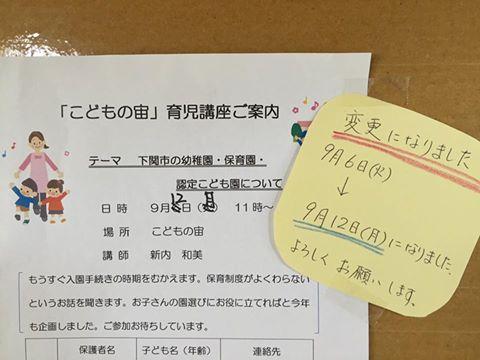 f:id:shimonoseki-kodomo:20160928125923j:plain