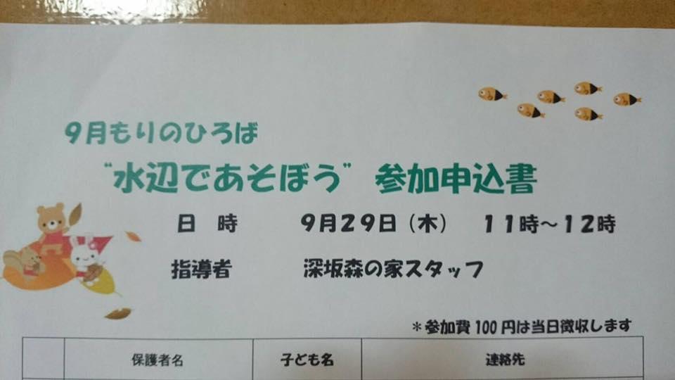 f:id:shimonoseki-kodomo:20160928130207j:plain