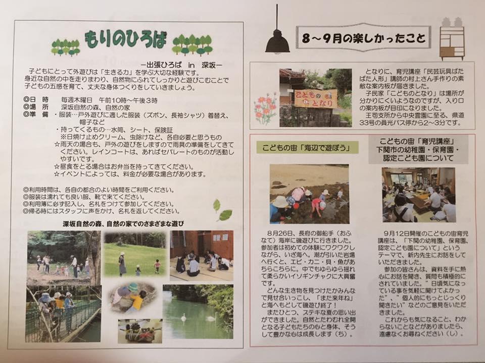 f:id:shimonoseki-kodomo:20160928130246j:plain