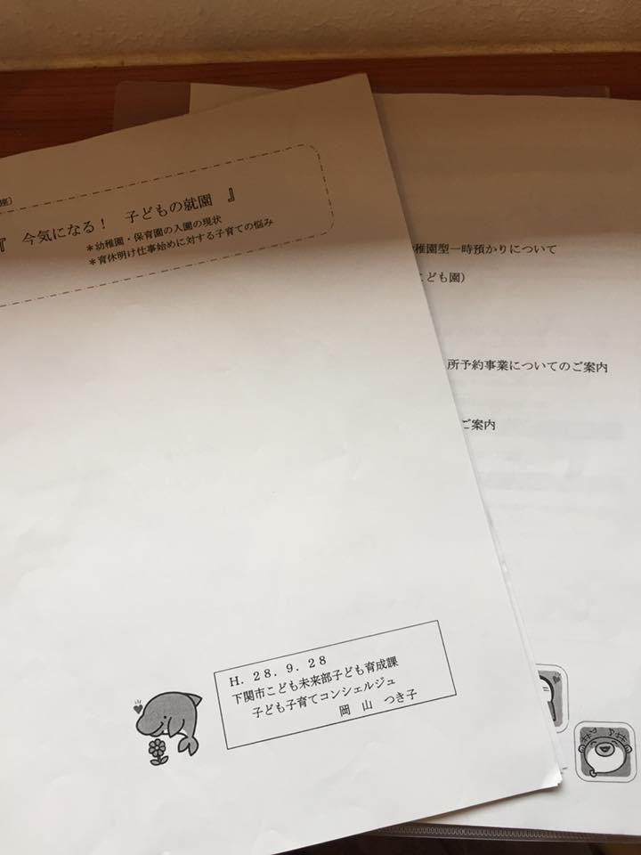 f:id:shimonoseki-kodomo:20161105173649j:plain