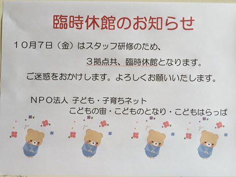 f:id:shimonoseki-kodomo:20161105173740j:plain
