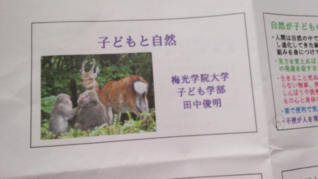 f:id:shimonoseki-kodomo:20161105174332j:plain