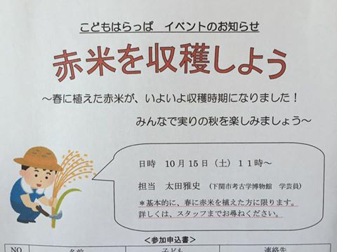 f:id:shimonoseki-kodomo:20161105174418j:plain