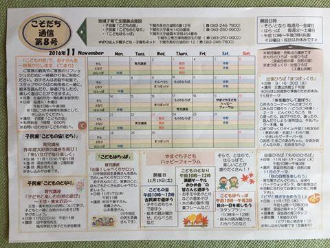 f:id:shimonoseki-kodomo:20161105174927j:plain