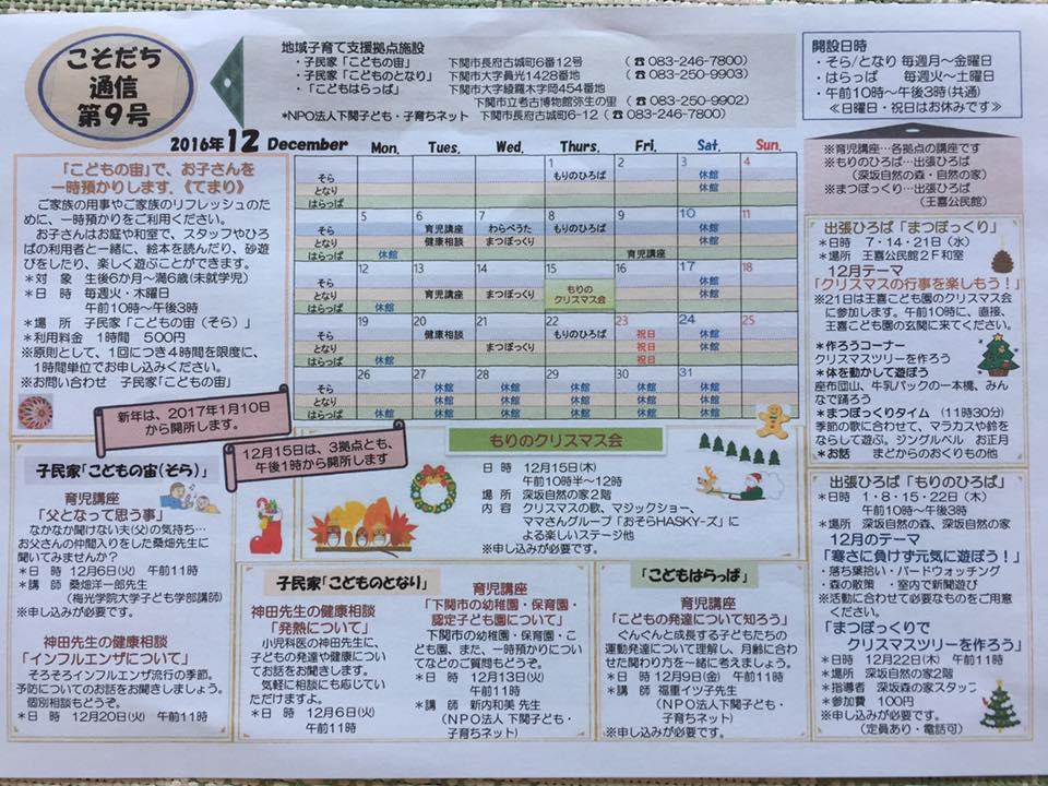 f:id:shimonoseki-kodomo:20161211165243j:plain