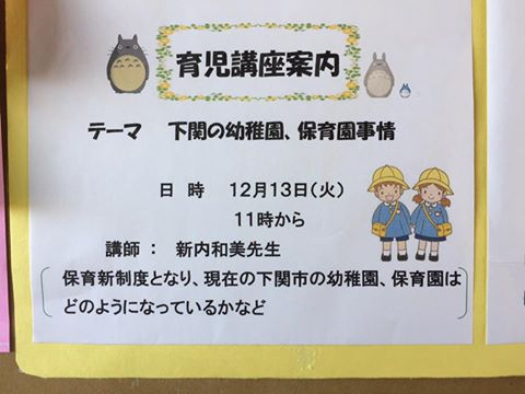 f:id:shimonoseki-kodomo:20170202231927j:plain