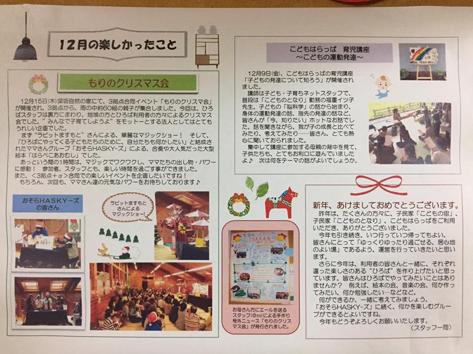 f:id:shimonoseki-kodomo:20170202232128j:plain