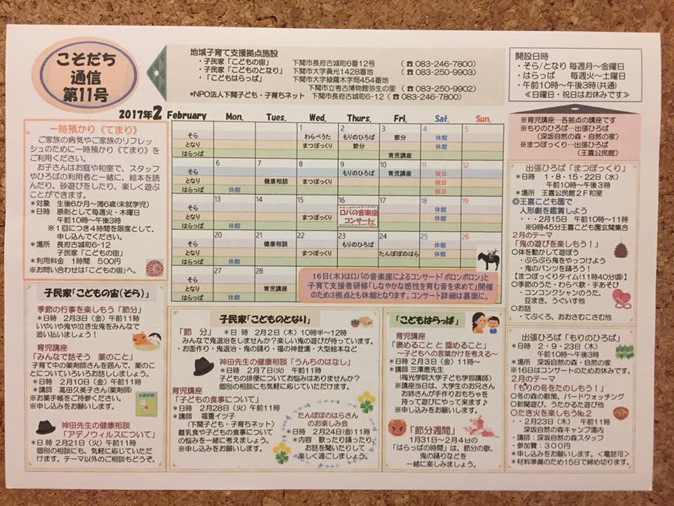 f:id:shimonoseki-kodomo:20170202233323j:plain