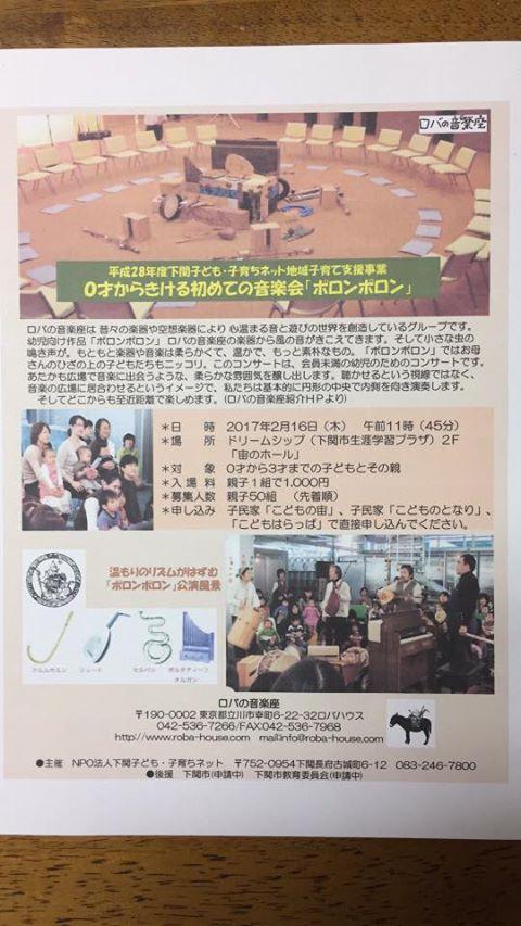 f:id:shimonoseki-kodomo:20170202233407j:plain