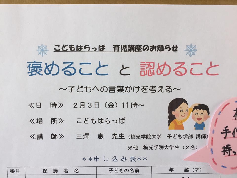 f:id:shimonoseki-kodomo:20170202233448j:plain