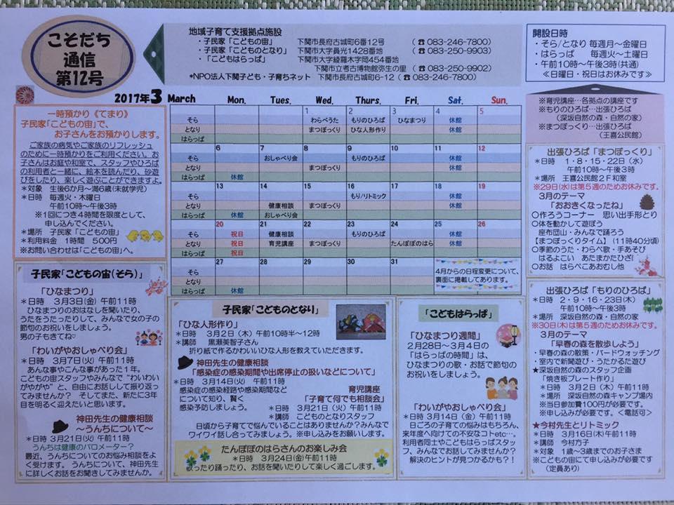 f:id:shimonoseki-kodomo:20170411130819j:plain