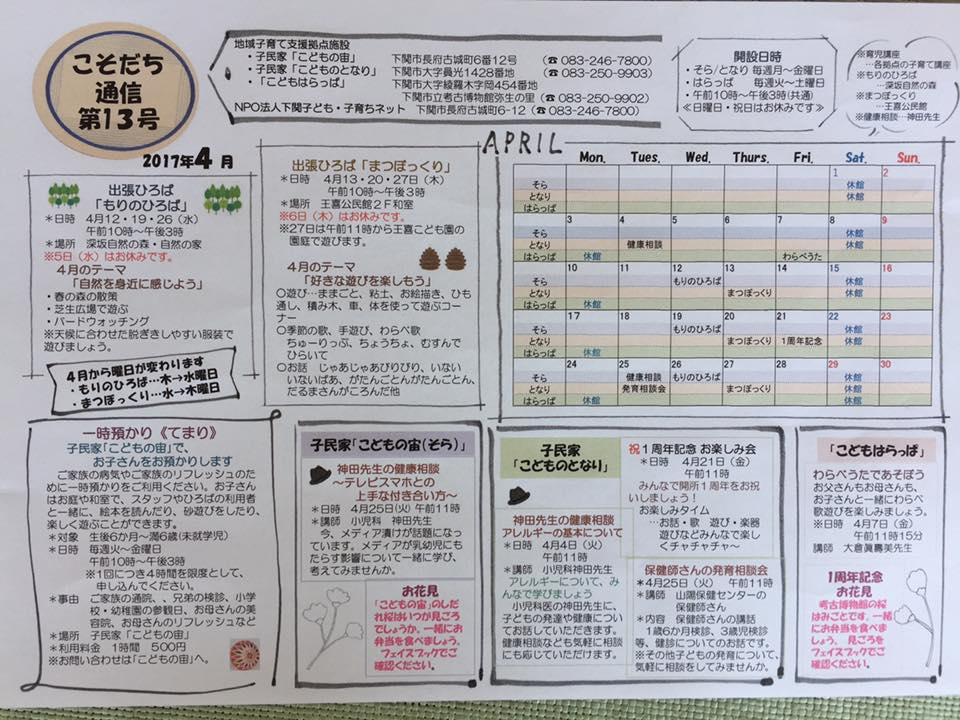 f:id:shimonoseki-kodomo:20170411133425j:plain