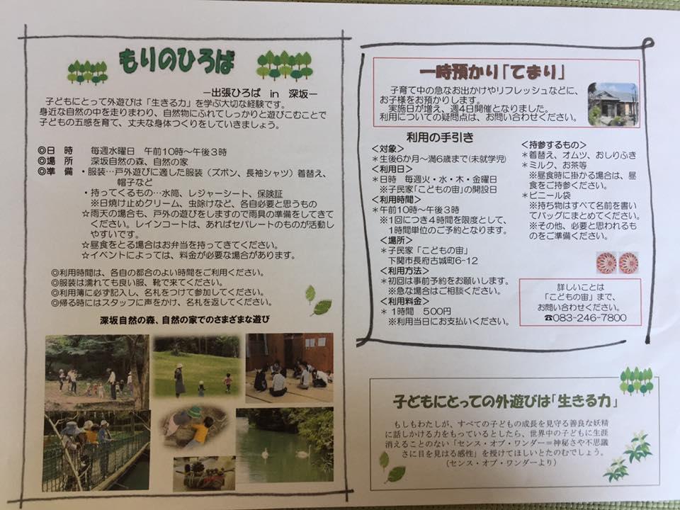 f:id:shimonoseki-kodomo:20170411133427j:plain