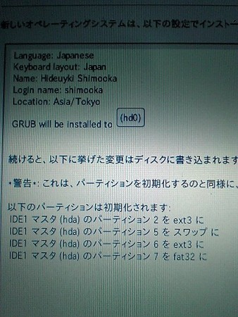 Ubuntuのパーティション設定