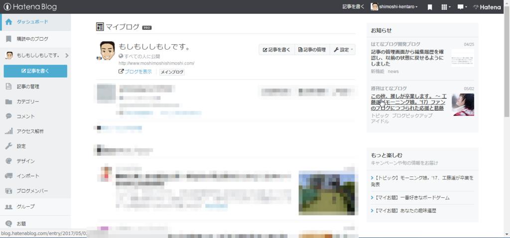 f:id:shimoshi-kentaro:20170503102311p:plain