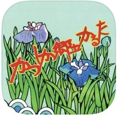 f:id:shimotaro3:20200827151917j:plain:w400:h400