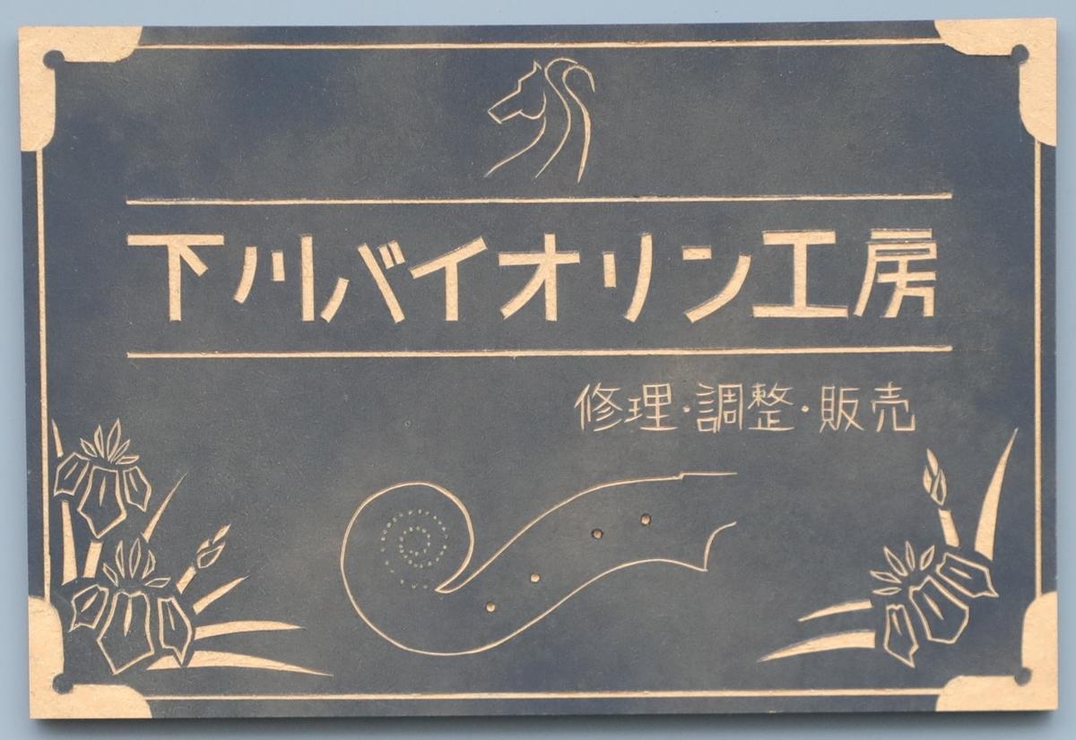 f:id:shimotaro3:20200827153345j:plain