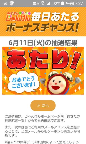f:id:shimoten:20190611231824p:plain