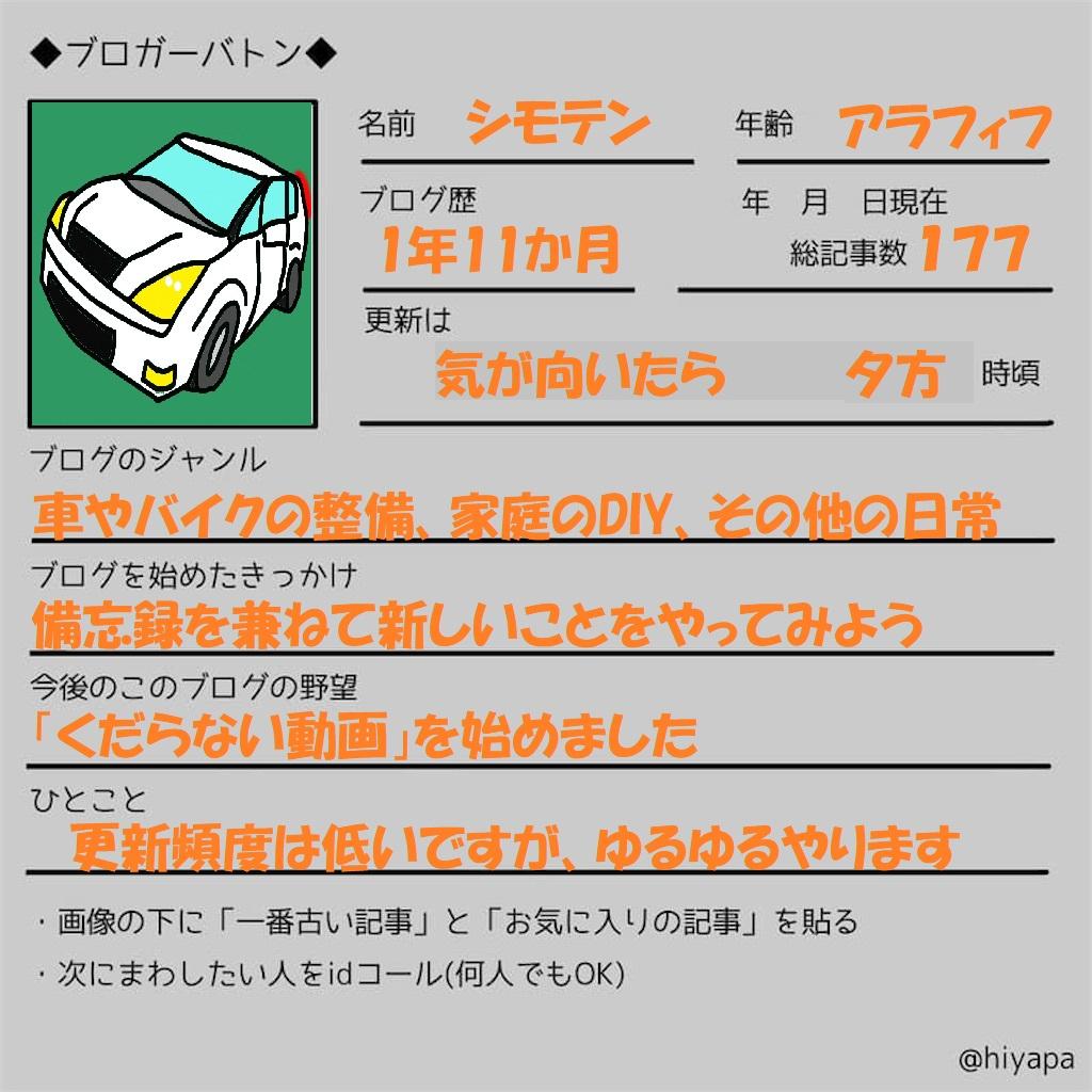 f:id:shimoten:20200701145103j:plain