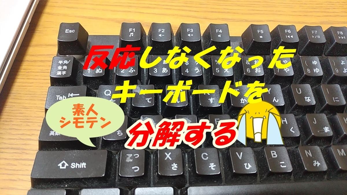 f:id:shimoten:20200730224117j:plain