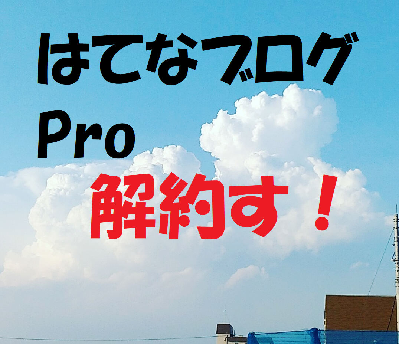 f:id:shimoten:20200816101123p:plain