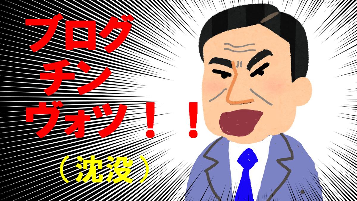 f:id:shimoten:20200827213542p:plain