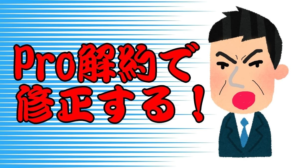 f:id:shimoten:20200830083428j:plain