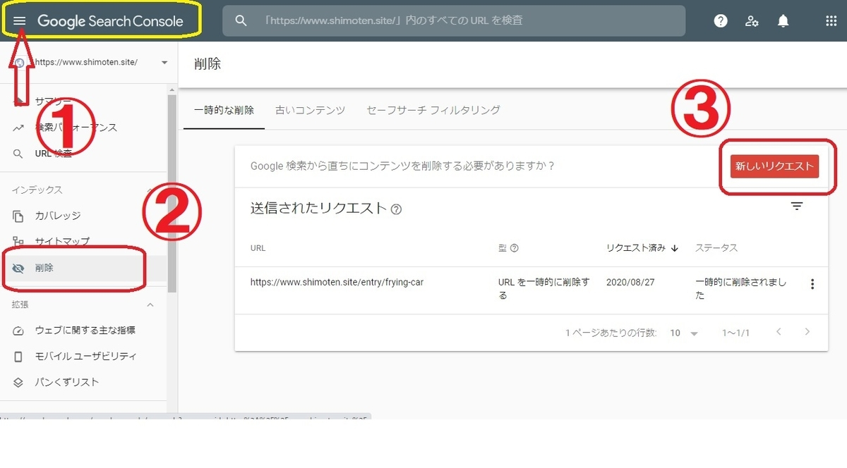 f:id:shimoten:20200830213905j:plain