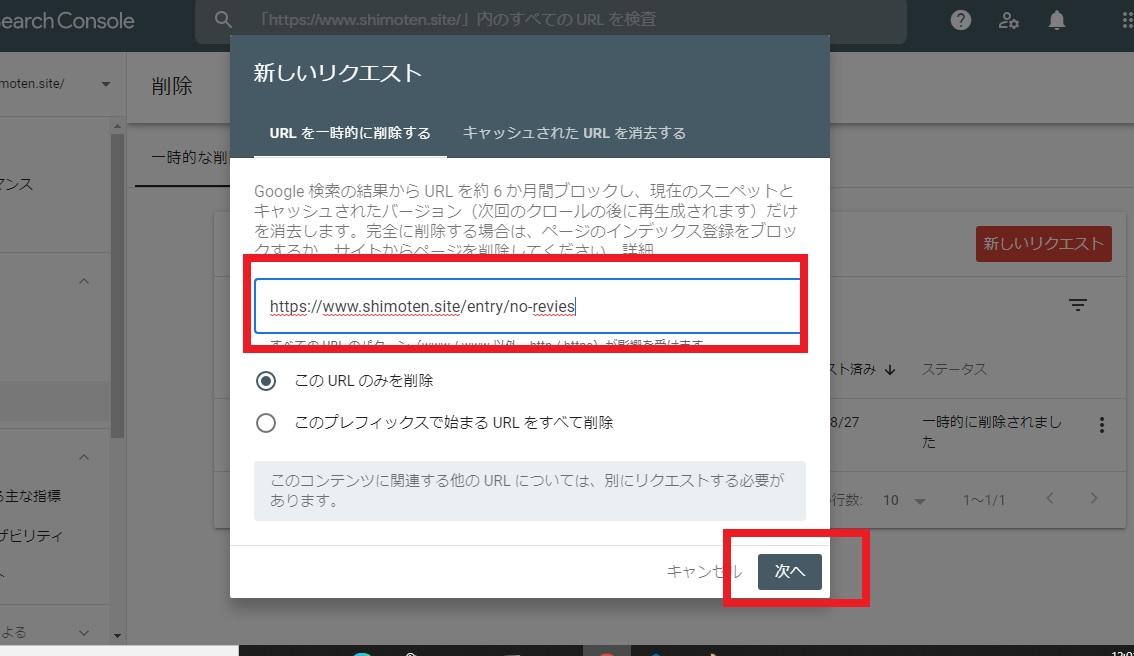 f:id:shimoten:20200831204212j:plain