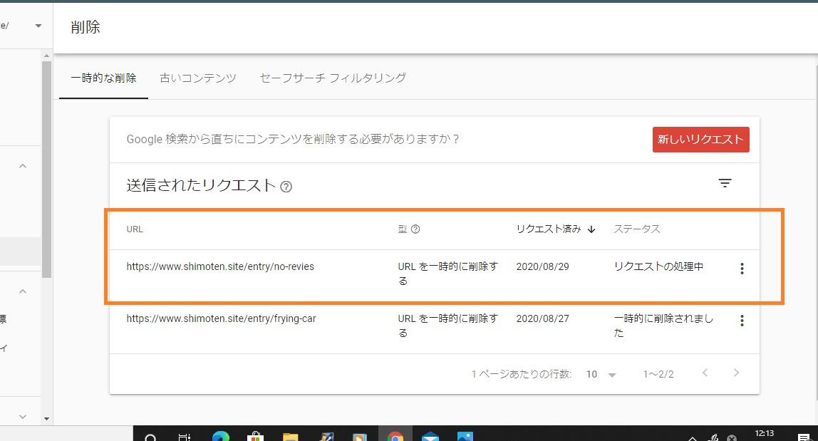 f:id:shimoten:20200831204321j:plain