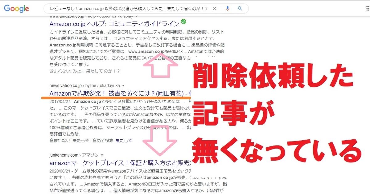 f:id:shimoten:20200831205634j:plain