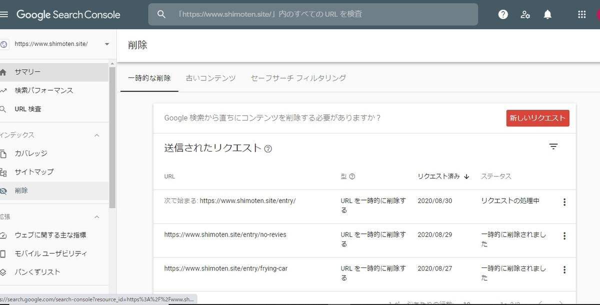 f:id:shimoten:20200831212434j:plain