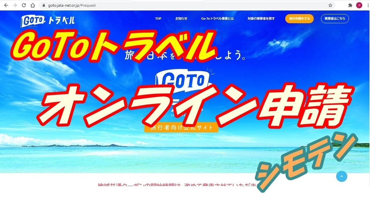 f:id:shimoten:20200909000335j:plain