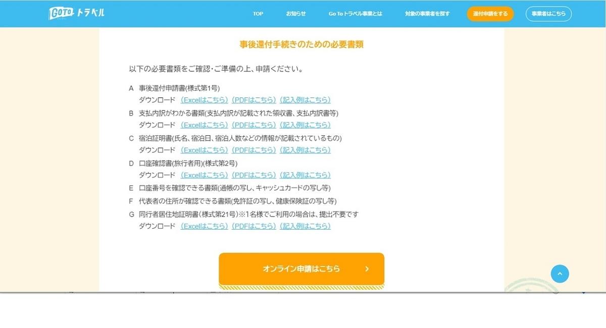 f:id:shimoten:20200909000641j:plain