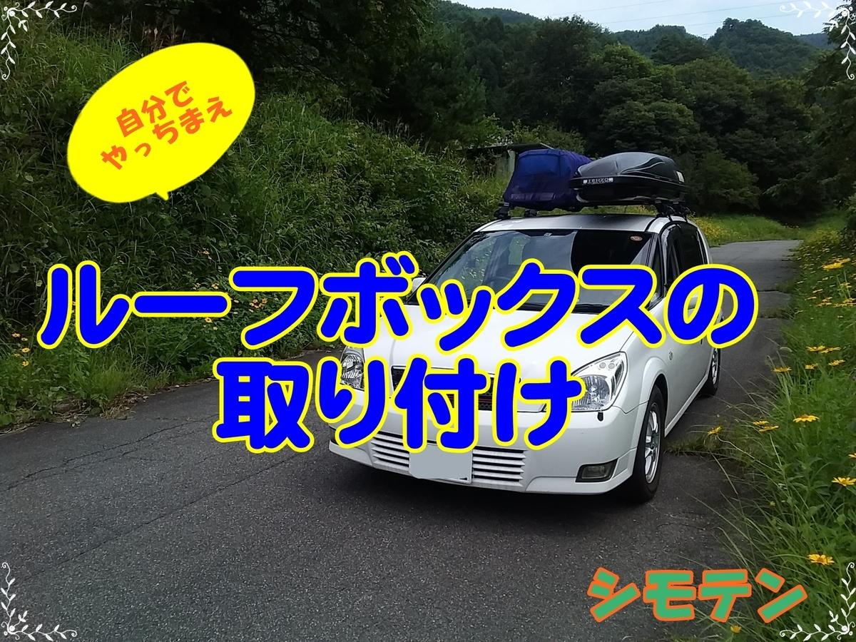 f:id:shimoten:20200910143033j:plain