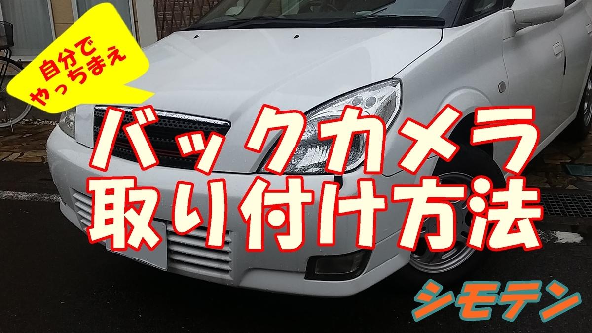 f:id:shimoten:20200911231826j:plain