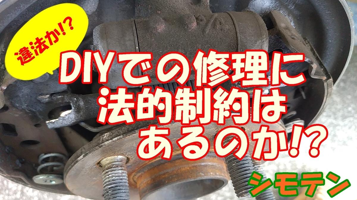f:id:shimoten:20200913121654j:plain