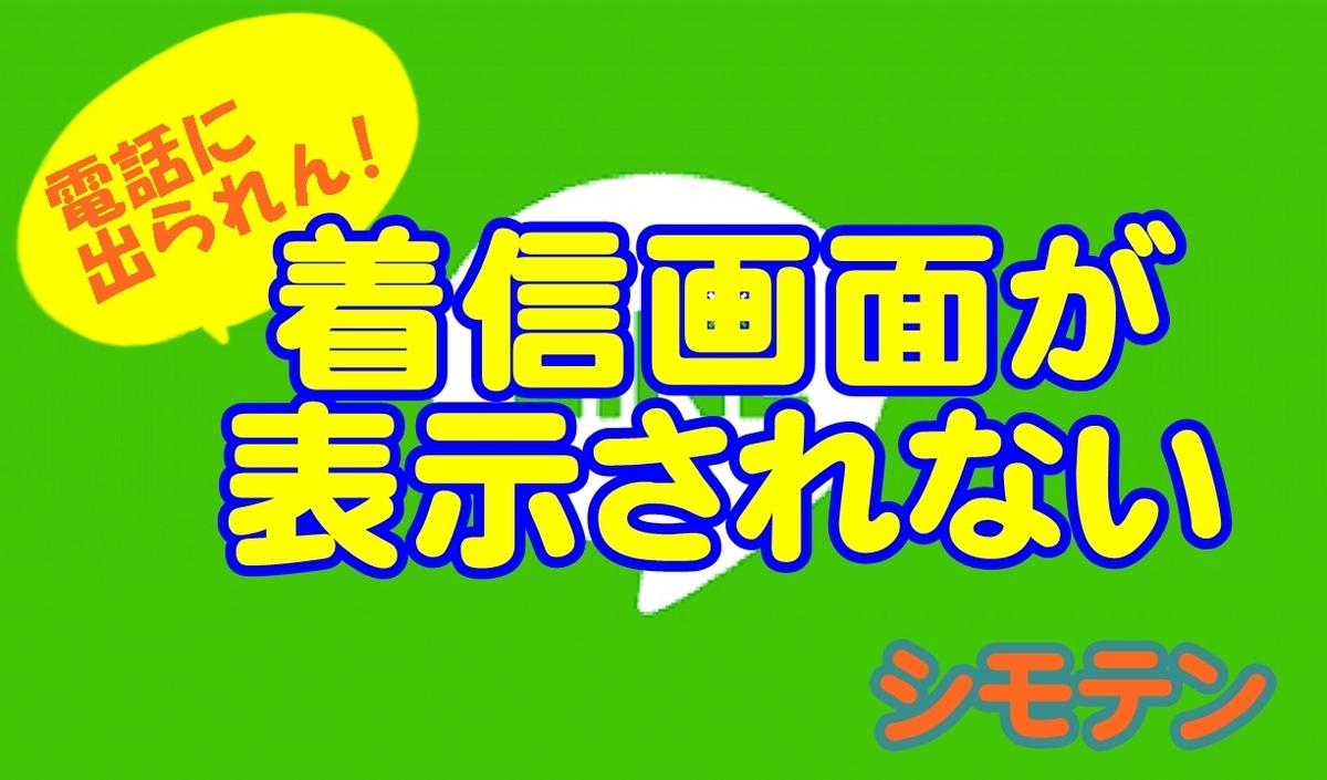f:id:shimoten:20200914095155j:plain